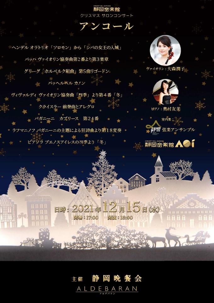 クリスマスサロンコンサート~アンコール~